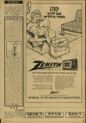 העולם הזה - גליון 2085 - 17 באוגוסט 1977 - עמוד 8 | (המשך מעמוד )7 קלות את הפרדוכס הכאוב הזה — שבני ארץ־ישראל, הצברים, המסוגלים למיב־צעים צבאיים, טכנולוגיים ומדעיים כה מבריקים, הינם כה סטריליים ואביונים מבחינה