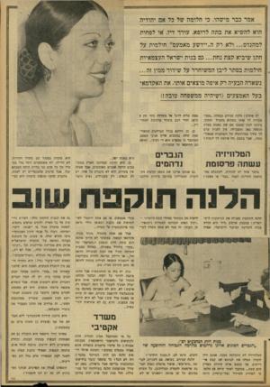 העולם הזה - גליון 2086 - 24 באוגוסט 1977 - עמוד 11 | אמר כבר מישהו, כי חלומה של כל אם יהודיה הוא להשיא את בתה לרופא, עורר דיו, או לפחות למהנדס ...ולא רק ה״יידשע מאמעס״ חולמות על חתו שיביא קצת נחת ...גם בנות ישראל