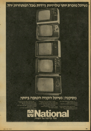 העולם הזה - גליון 2086 - 24 באוגוסט 1977 - עמוד 14 | נשיונל מוכרת יותר טלויזיות ניידות מכל המתחרות יחד. מ ס קנ ה: נשיונל הקני ה הטובה ביותר. מן המסקנה שבכותרת אתה יכיל להסיק מסקנה נוספת: כדאי ג לך לרכוש טלויזיה