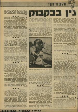 העולם הזה - גליון 2086 - 24 באוגוסט 1977 - עמוד 15 | די כמנה זעירה שד אד-אפ-די, למשל, כדי לשנות לזמן־מה את אופיו של אדם. גורמים כימיים רכים יכולים להביא לתופעות הפוגעות ככושר־ההחלטה וכמהות־ההחלטות שד אדם. 89: 8