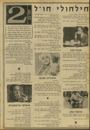 העולם הזה - גליון 2086 - 24 באוגוסט 1977 - עמוד 18 | חי ל חו הצרפתים, כידוע, מדברים צרפתית. ישבנו ערב אחד, בשדרות שאנז־אליזיה־אווניו שברובע הלאטיני, הידוע גם ב שמו ״קארטייה־ילאטן״, והסתכלנו על חתיסות. 1לפתע,