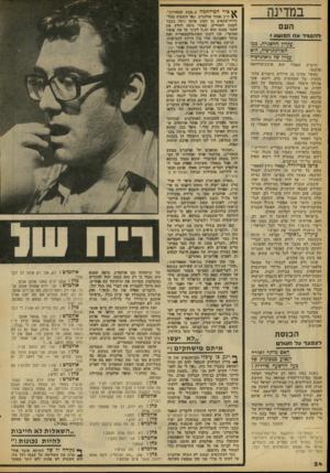 העולם הזה - גליון 2086 - 24 באוגוסט 1977 - עמוד 24 | במדינה דהס גי ך אוו הפוש;! עקרון!ההסגרה, כמו הפורנוגרפיה; הוא עגיין •טל גיאוגרפיה קאפלר הוא פושע״מילחמה הרברט אותנטי. כאשר נהרגו 32 חיילים גרמניים בהתנקשות של