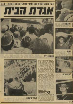 העולם הזה - גליון 2086 - 24 באוגוסט 1977 - עמוד 26 | בגין רוצה לארח את המוני ישראל בביתו בשבת -אבר העצובה צעירה דתית שבאה לתפילת הבדלה לבית ראש־הממשלה ונאלצה לעבור טכס משפיל בשער הבית, שולחת מבט עצוב פנימה. מאות