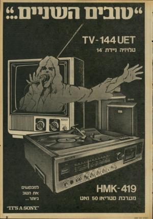 העולם הזה - גליון 2086 - 24 באוגוסט 1977 - עמוד 3 | ״ ס 1בים ה עזניי ם