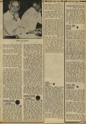העולם הזה - גליון 2086 - 24 באוגוסט 1977 - עמוד 32 | האשהעדה סו ס (המשך מעמוד )31 מסות וברגליים, אבל מהר מאד מם ׳לומדים להבין שסוס זז! לא !מסוגיות ושלוחצים על הגז והוא ומגביר מהירות.״ ״כשאתה עולה על הסום, אתה