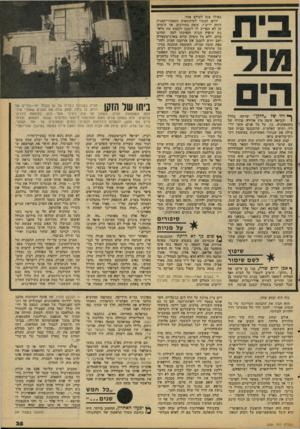 העולם הזה - גליון 2086 - 24 באוגוסט 1977 - עמוד 35 | יצחק שדה רכש את הבית, שהיה שייך למד. … כזה היד, יצחק שדה. … אולם יצחק שדה היה עוד רחוק מלהיות ׳מיותר.