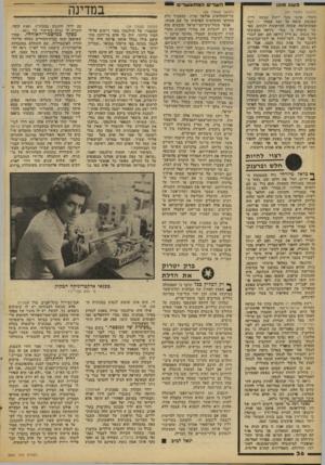 העולם הזה - גליון 2086 - 24 באוגוסט 1977 - עמוד 36 | השר* המתעשרים פשע מו גן (המשך ממעה־ )33 סימלי. אינני ביעל ייהוס כמשה דיין, שמנטש עושה סל זאת עמודו — דבר שמשיופ-מה שכחה העיתונות לכתוב, כאשר סיפרה כי גנדי