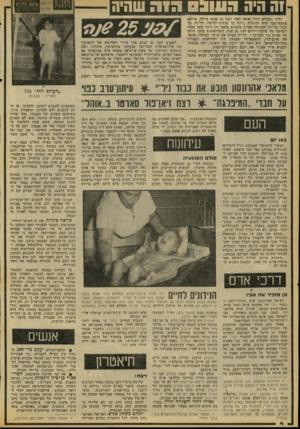 העולם הזה - גליון 2086 - 24 באוגוסט 1977 - עמוד 4 | וה היה הונוגס מזה שהיה כליון ״העולם הזה״ שיצא לאור לפני 25 שנים כדיוק, פירסם כתכת־שער תחת הכותרת ״דו״ח על שיתול,־ילדים״ ,הדו״ח, שנעיד על־ידי המערכת כסיוע