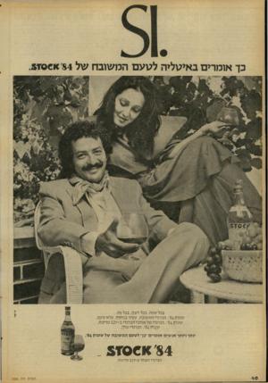 העולם הזה - גליון 2086 - 24 באוגוסט 1977 - עמוד 40 | ארי#לי בכל שפה. בכל לשון. בכל פה. שטוק 84׳ .הברנדי המשובח. עשיר בניחוח. מלא טעם. שטוק 84׳ .הברנדי של אוהבי הברנדי ב 127-מדינות. שטוק 84׳ .הברנדי שלך. יותר