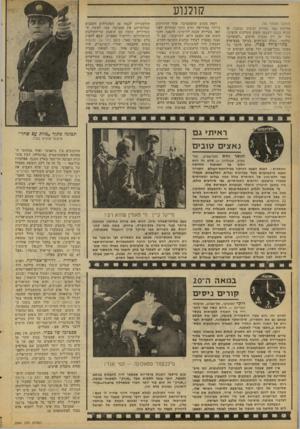 העולם הזה - גליון 2086 - 24 באוגוסט 1977 - עמוד 46 | קולנוע וזאת משום שהפסטיבל, אחד הוותיקים ביותר באירופה (הוא נחנך שנתיים לפני קאן. בעיירה שכנה ללזקרנו, לוגאנו, וחנך השנה את הפעם ה־ 30 לעריכתו) ,שים לעצמו כמטרה
