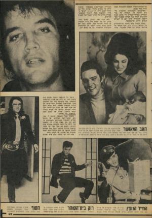 העולם הזה - גליון 2086 - 24 באוגוסט 1977 - עמוד 49 | בני הטיפש־עשרה שבפעם הראשונה מצאו אליל !משל עצמם. המיקצבים והמנגינות שהשמיע אל־ביס שיקפו את הכמיהה של בני־הנעורים בארצות־הברית של אמצע ישנות החמושים למרד נגד