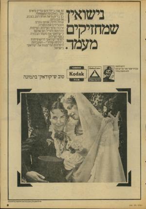 העולם הזה - גליון 2086 - 24 באוגוסט 1977 - עמוד 5 | נישואין שמחזקים מעמד 30 שנה ביחד והם עדיין נראים טוב...באלבום המשפחתי. כך בדיוק נראה אותו רגע, בצבע, אז וגם היום. אותה חדות, אותם גוונים המנציחים את החוויה.