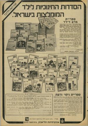 העולם הזה - גליון 2086 - 24 באוגוסט 1977 - עמוד 55 | הסדרות החינוכיות לילד ספריית הם וסכצות בישראל. מדע לילד ,ספריית מדע לילד״ נערכה על־ידי צוות מחקר ופתוח של פרויקט נ.י.ל.י. בבית הספר לחינוך של אוניברסיטת