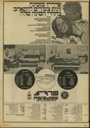 העולם הזה - גליון 2086 - 24 באוגוסט 1977 - עמוד 6 | פרדייז׳ מזמינה זוגות צעירים להתאהב חדרי הסינה סל ה איכות לחדרי השינה של פרדייז איכות. אסינות ואחריות שהם ססורת של שנים רבות ואלפי לקוחות. מבחר את חדדי השינה של