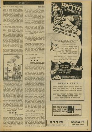 העולם הזה - גליון 2086 - 24 באוגוסט 1977 - עמוד 8 | מכתבים איש השנה כרטיסים ב״הדרך, אבן גבירול ,90 טל׳ 248787 . ובכל יתר המשרדים בת״א רבתי לקבוצות מאורגנות טל.248844 . לפני ההצגות בקופות הקרקס. מועדי ההצגות :־