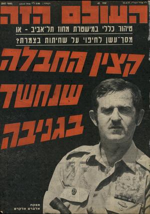 העולם הזה - גליון 2087 - 31 באוגוסט 1977 - עמוד 1 | סיהוו נדרי במישסות מחוו תל־אביב -או מסו־תשן לחיפוי תר שחיתות