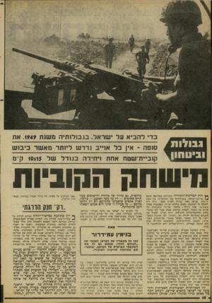 העולם הזה - גליון 2087 - 31 באוגוסט 1977 - עמוד 10 | גבולו כדי להביא על ישראל. בגבולותיה משות .1949 את סופה -אין בל אוייב נדרש ליותר מאשר כיבוש ג ״ סחו קוביית־שטח אחת ויחידה בגודל של 10x15ק־־מ חישחה הקוביות *ץ