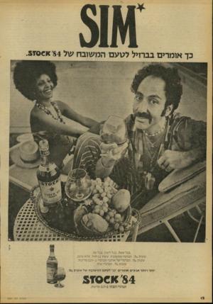 העולם הזה - גליון 2087 - 31 באוגוסט 1977 - עמוד 12 | בכל שפה. בכל לשון. בכל פה. שטוק 84׳ .הברנדי המשובח. עשיר בניחוח. מלא טעם. שטוק 84׳ .הברנדי של אוהבי הברנדי ב ־ 127 מדינות. י שטוק 84׳ .הברנדי שלך. יותר ויותר