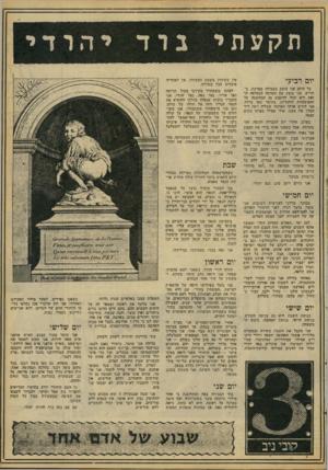 העולם הזה - גליון 2087 - 31 באוגוסט 1977 - עמוד 15 | תקעתי יום רביעי כל היום אני עוסק בעבודה מפרכת, ב חריש. אני בוצע את האדמה הנפלאה ה זאת ולא יכול להימנע מן המחשבה על ההמשכיות היהודית, בחומר כמו ברוח. אני חורש