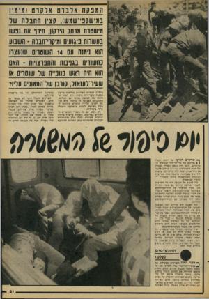 העולם הזה - גליון 2087 - 31 באוגוסט 1977 - עמוד 21 | המנקהארנוטאלקוט (מימין במישקפי־שמש) ,קצין החבלה של מישטות מרחב היוקון, היוו את נפשו בעשרות פיגועים ומיקוי־חבלה -השבוע הוא נימנה עם 14 השוטרים שנעצה כחשודים