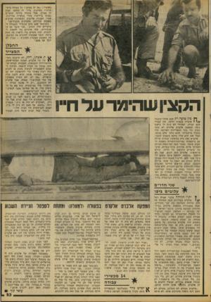 העולם הזה - גליון 2087 - 31 באוגוסט 1977 - עמוד 23 | באומרו :״מד, זד: .מסוכן? כל עבודיה מיש- טרתית מסוכנת. סייר זה מסוכן, קצין זה מסוכן. אבל עובדה שיותר שוטרים נפצעו ברדיפות אחרי כנופיות מזזיינות, אחרי הפגנות