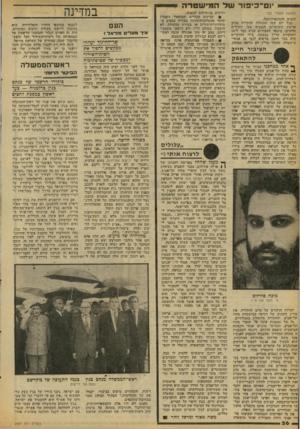 העולם הזה - גליון 2087 - 31 באוגוסט 1977 - עמוד 26 | יום־־כיפוו־ ש ל המישטר־ה יי (המשך מעמוד )23 לומים והמתאות-כסף. בכל יום שבו התנהלה החקירה סביב פרשת השוטרים הגנבים צצו חשודים חדשים. מיספר העצורים הגיע כבר ל־14