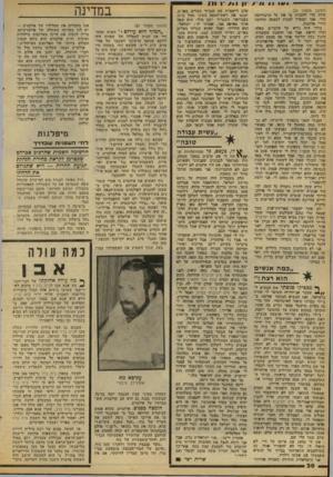 העולם הזה - גליון 2087 - 31 באוגוסט 1977 - עמוד 30 | י 11 */ו#־ע י ון ו ו /־ ך ! ח י (המשך מעמוד )29 •שלם פדי לה טיס סו ואת סל הרגדרובה שלי. אמי תצטרך ל מו ת לעצומה שיליזשה חדרי ארונות.ברור שזה נורא קל שדברים