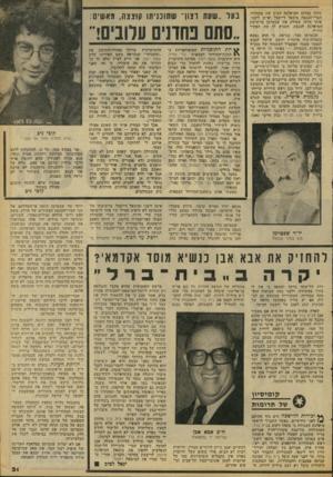 העולם הזה - גליון 2087 - 31 באוגוסט 1977 - עמוד 31 | שיהיו במרכז המיפלגה חבים את ׳מתחריו, חברי־הכנסת מיכאל דייקסל !ואיתן ׳לימני. איותו מרכז ׳שסילק את שכטרימן מרשימת המיפלגה לכנסת, העניק לו את תפקיד הייו״ר.