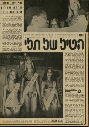 העולם הזה - גליון 2087 - 31 באוגוסט 1977 - עמוד 32 | חדי ב״נו, תרמיוה 8ו8ת־השוון הים ־ התינ 11״ 1ן , 0 !1ד 1ן תלי ^ 1 1 1 1 1ייי ידי זכו בחבילת שי מתנת ביינר, נסיכת הים־התיכון, מוכתרת על־ תלי. ואמרו כי הן מצפות