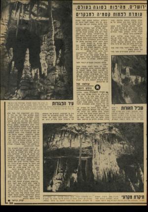 העולם הזה - גליון 2087 - 31 באוגוסט 1977 - עמוד 35 | ׳השדים, מהיכות נסוגה בעולם, עומדת לנתוח קסמ יה למבקרים מערת נטיפים וזקיפים מרהיבה, המש תרעת על־פני שטח ענק בעומק של 50 מטרים מתחת לפני הקרקע. לאחר שנרגעו