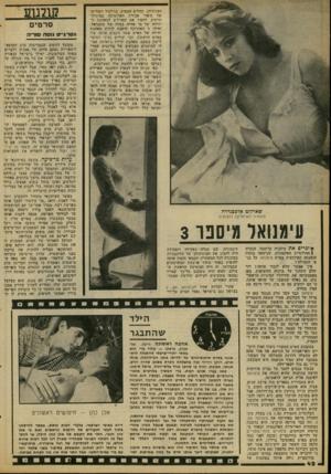 העולם הזה - גליון 2087 - 31 באוגוסט 1977 - עמוד 42 | הצנזורה) ,החליט: המפיק, בגילגול השלישי של סיסור אבירת הארוטיקה במיזרח־הרחוק, להפוך את שארלוט למאה בתה יחידה של מי שה״ה בעלה של עימנואל, ואילו זו האחרונה הופכת