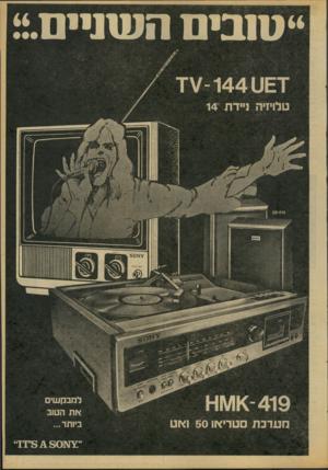 העולם הזה - גליון 2087 - 31 באוגוסט 1977 - עמוד 5 | ״ס 1בים הטתיים ״ 1 1441(£ 1 טלויזיה ניידת 14 ¥א50 לחבקשים את הטוב הערכת טריאו 50