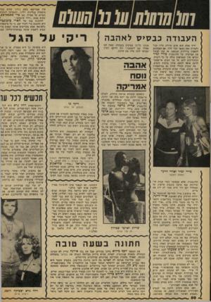 העולם הזה - גליון 2087 - 31 באוגוסט 1977 - עמוד 50 | ע ת אמריקאי כשם ג׳ודג׳ שהוא בעל מיסעדה בגריניץ ויליג׳ ,והספיקה לעשות חברים על סטייל, כמו טלי סאכאלאס. שהוא ממש ״ידיד אינטימי.״ לחתונת בתו של הארי כלפונטה היא