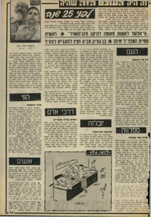 העולם הזה - גליון 2087 - 31 באוגוסט 1977 - עמוד 55 | גיליון ״העולם הזה׳׳ שיצא לאור לפני 25 שנים בדיוק דק־דיש כתבת־שער וסקירה ביוגרפית פוליטית מר!יפה תחת הפו תרת ״בן־אדם״ לאלוף יצחק שדה, מייסד ומפקד הפלמ״ה, שנפנזר