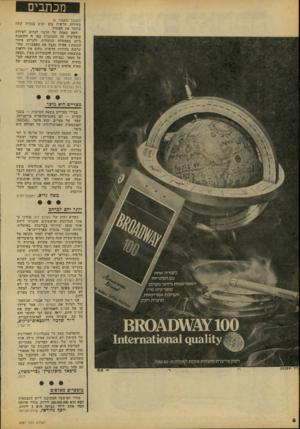 העולם הזה - גליון 2087 - 31 באוגוסט 1977 - עמוד 8 | מכתבים (המשך מעמוד )6 בחירות חדשות בהן יביס בציורה קשה ביותר את המערך• תאם באמת קל הדבר לגרום לפירוק קואליציה כה הומוגנית כמו זו התומכת כיום בממשלה הנוכחית,