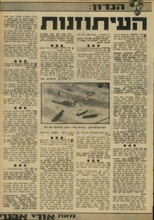העולם הזה - גליון 2087 - 31 באוגוסט 1977 - עמוד 9 | י 9ך ״י 9ך ת עי רו 11ו 1רו ^ חדי מילחמת יום־הכיפורים הזמי- \ £׳גד, אותי אגודת-ד,עיתונאים מירושל מית להשתתף בסומפוזיון על הנו״שיא: תל קה של העיתונות במחדל.