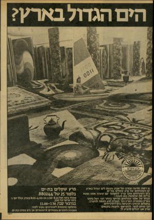 העולם הזה - גליון 2088 - 7 בספטמבר 1977 - עמוד 12 | הים הגדול בארץ? סו דלן ות נסיעה ממרכז תל־אביב והגעת לים הגדול בארץ. ים השטיחים של פרץ שקלים בת־ים. בים השטיחים אינך צריך להתפשר עם טעמך. אתה מוצא בדיוק את