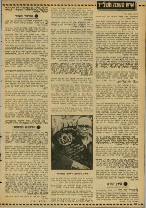 העולם הזה - גליון 2088 - 7 בספטמבר 1977 - עמוד 16 | ^ 111^11ו1ו1ח ^1 (המשך מעמוד )15 בהסתדרות, והציג בראש החשימה איש עדות־המיזרח — גחל כקשלון. נראה כי רובם של בני ״עדות־המיזרח״ אינם רוצים בנציגים מבני עדותיהם,