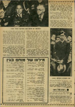 העולם הזה - גליון 2088 - 7 בספטמבר 1977 - עמוד 19 | של ז׳בוטינסקי (ולאחר מכן כעורך היומון המשקיף ב ארץ) .רק לאחר מכן, באיחור רב, נממר התפקיד לבגין, האיש הפעיל ביותר בנציבות בית״ר מזה שבע שנים. פעילות זו היתה