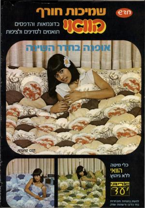 העולם הזה - גליון 2088 - 7 בספטמבר 1977 - עמוד 2 | דגם סת״י כלי מיטה להשיג בחנויות מובחרות בתי כל־בו ור שתות