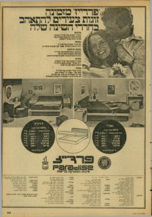העולם הזה - גליון 2088 - 7 בספטמבר 1977 - עמוד 23 | ׳פרדייז־ מזמינה זוגות צעירים להתאהב חדרי הסינ הפלה איכו ת לחדרי השינה של פרדייז איכות. אמינות ואחריות שהם מסורת של שנים רבות ואלפי לקוחות. מבחר את חדרי השינה