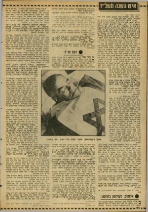העולם הזה - גליון 2088 - 7 בספטמבר 1977 - עמוד 24 | מבית״׳רים סרטיפיקאטים• והפלתה אותם לרעה בחלוקת מקומות-העבודה בארץ. כיום יש ׳משמעות מייוחדת למולים שכתב ז׳בוטינסקי (המשך מעמוד )22 ...והוא עונד ..וחפרוזד. שלו