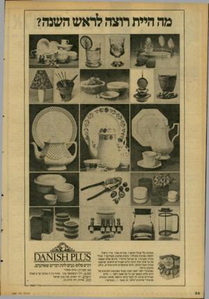 העולם הזה - גליון 2088 - 7 בספטמבר 1977 - עמוד 26 | מה היית רוצה לראש השנה? מערכת כלי־אוכל חדשה? סכו״ם נאה? סירי בישול והגשה באיכות מעולה? כוסות בעיצוב סקנדינבי? ואולי מנורה מענינח? או אגרטל מיוחד? בדניש פלוס