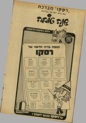העולם הזה - גליון 2088 - 7 בספטמבר 1977 - עמוד 28 | ב מ7ן 1ם הרא שח נהריה (רמת־אניב) מול נווה״אגיבים דירות־יוקרה ( 4 ,3י״ 5חדרים (ליד תחנת ״אגד״) דירות״רווחה ; 3ו־ 4חדרים וחנויות ״נית־גדל״ וילות הניתנות להגדלה