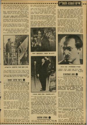 העולם הזה - גליון 2088 - 7 בספטמבר 1977 - עמוד 30 | איש השנה תטל ״ז (המשך מעמוד )29 הבריטית, שעינתה ושלחה אותם לכלא באפריקה. אם נמנע הדבר, יש לזקוף זאת •׳באופן בילעדי לזכותו של בגין. הדבר הצריך מוטיבציה גבוהה