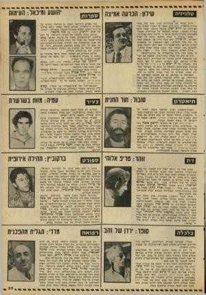 העולם הזה - גליון 2088 - 7 בספטמבר 1977 - עמוד 37 | טלוויזיה שילון: הנועה אמיצה הרגע הגדול של הטלוויזיה הגיע שעה קלד. אחרי סגירת הקלפיות, ביום ה־ 17׳בטאי. על האקרן הופיעו פניו המוכרות של חיים יכין, בהבעה סתומה,