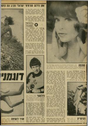 העולם הזה - גליון 2088 - 7 בספטמבר 1977 - עמוד 42 | אמו צילום תת־מימי ישראלי תציג את קיס0 במשך 45 ימים רצופים, לבדה בתוך ה מצולה, כשמסביבה שלושה גברים, צו ללנים ותיקים ומנוסים שסייעו לה לממש את אחד המבצעים