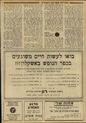 העולם הזה - גליון 2088 - 7 בספטמבר 1977 - עמוד 48 | הגלידה מפר׳עה לארליר (המשך מעמוד )47 נגד ׳העבריינים. ביקשתי ציו סגירד, אד מיניסטרטיבי נגד העסק, ואחרי שראש העיר חתם על הצו, סגרנו את החנות.״ אריה קרמר ידע לספר