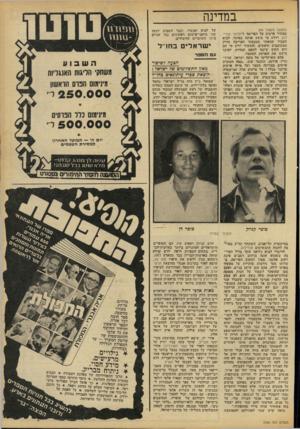העולם הזה - גליון 2088 - 7 בספטמבר 1977 - עמוד 49 | במדינה (המשך מעמוד )44 1מסתיר פרטים על הפריצה ליהלומי פוזיי־לוב ויודע מי ׳ביצע 1אותה כפועל. לגיא הסביר שמאחר ׳שמבצעי !הפריצה עדיין מסתובבים חופשים, והחשוד יודע
