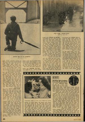 העולם הזה - גליון 2088 - 7 בספטמבר 1977 - עמוד 53 | הקרב בנימחן: מבית לבית ״בוא נשחק בנזילחמה 14 אלף דאונים. ריבוי הכוכביס הוא אחת הסיבות למחירו הגבוה של הסרט. כי לוין שילם בעין יפה מאד. דוברם רדפורד סיפר,